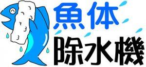 魚体除水機